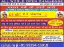Vashikaran specialist +91-9929415910